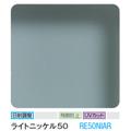 住友3M スコッチティント ガラスフィルム RE50NIAR ライトニッケル50